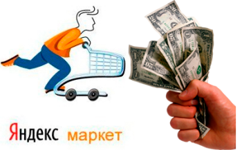 Оцените наш интернет магазин на Яндекс маркете и получите скидку.